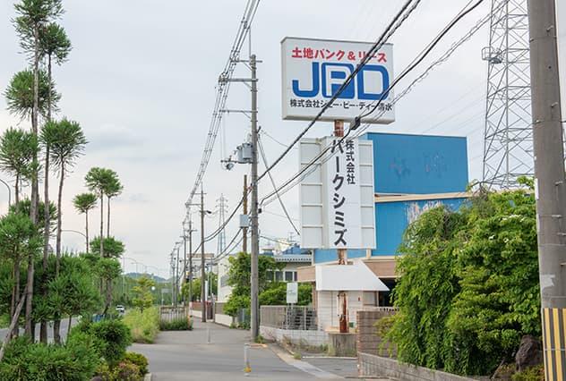 ジェー・ピー・ディー清水イメージ写真6